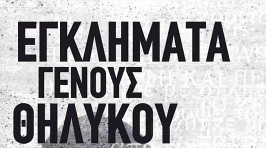 Εγκλήματα γένους θηλυκού στη Ελλάδα - Παρουσίαση του βιβλίου του δημοσιογράφου Πάνου Σόμπολου