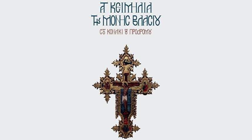Περιοδική έκθεση «Τα κειμήλια της Ιεράς Μονής Βλασίου στο Κονάκι του Προδρόμου»