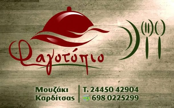 Fast Food ΦΑΓΟΤΟΠΙΟ στο Μουζάκι Καρδίτσας