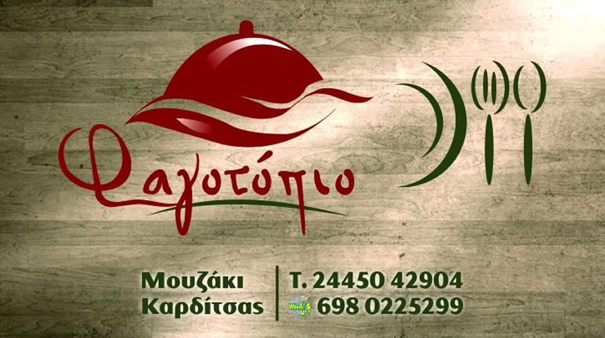 Fast Food ΦΑΓΟΤΟΠΙΟ στο Μουζάκι