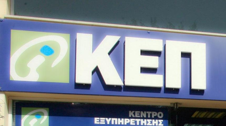 Δήμος Καρδίτσας: Για την τρέχουσα εβδομάδα μόνο πρωινή λειτουργία του ΚΕΠ