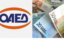 ΟΑΕΔ: Πως και πότε θα δοθεί το έξτρα δίμηνο επιδότησης σε 120.000 ανέργους