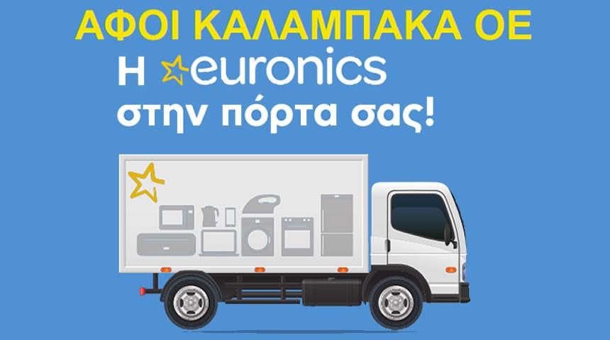 ΑΦΟΙ Καλαμπάκα στο Μουζάκι: Με ένα τηλεφώνημα η EURONICS στην πόρτα σας!