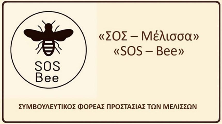 ΣΟΣ-Μέλισσα: Αστική μη Κερδοσκοπική Εταιρεία με έδρα το Μορφοβούνι Καρδίτσας