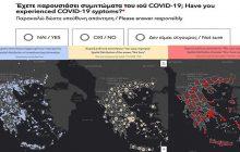 Εφαρμογή για την καταγραφή εξάπλωσης του COVID-19  - Συμμετοχή στην έρευνα