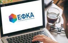 e-ΕΦΚΑ. Λήγει η προθεσμία επιλογής ασφαλιστικής κατηγορίας