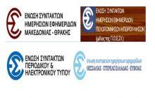 Ενίσχυση των περιφερειακών ΜΜΕ λόγω κορονοϊού ζητά με κοινή επιστολή η ένωση Συντακτών της Ελληνικής Περιφέρειας