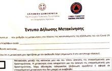Κορονοϊος: Αυτό είναι το έντυπο δήλωσης μετακίνησης που θα συμπληρώνουμε