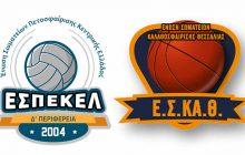 Αναστέλλονται τα πρωταθλήματα βόλεϊ & μπάσκετ της ΕΣΠΕΚΕΛ & ΕΣΚΑΘ