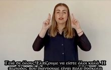 Εθελοντές Τρικάλων: Πληροφορίες για τον κορονοϊό στη νοηματική γλώσσα