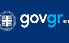 Σε δοκιμαστική λειτουργία το gov.gr – Ηλεκτρονικά η συμπλήρωση και υπογραφή εξουσιοδοτήσεων και υπεύθυνων δηλώσεων
