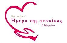Η 8 Μαρτίου Παγκόσμια ημέρα της γυναίκας συμβολίζει τους αγώνες των γυναικών για τα δικαιώματα τους