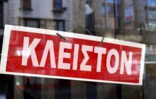 Κορονοϊός: Οι ΚΑΔ επιχειρήσεων που πλήττονται και δικαιούνται στήριξη