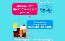 Δήμος Πύλης: Λειτουργία τηλεφωνικού κέντρου για αιτήματα και ανάγκες των δημοτών