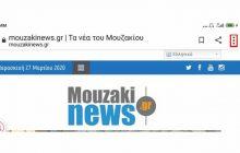 Προσθέστε το mouzakinews.gr στην αρχική οθόνη του κινητού σας
