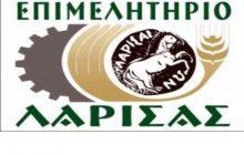 Επείγουσα ανακοίνωση Οικονομικού Επιμελητηρίου Θεσσαλίας