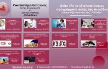 Προγράμματα εκπαίδευσης από το Κέντρο Επιμόρφωσης και Διά Βίου Μάθησης του Πανεπιστημίου Θεσσαλίας