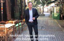 Προτεραιότητα της ΚΕΔΕ η στήριξη των τοπικών επιχειρήσεων