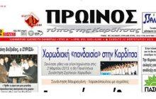 Το Δ.Σ της ΕΣΗΕΘΣΤΕ-Ε ανακοίνωσε προσωρινή διακοπή  λειτουργίας της εφημερίδας «Πρωινός Τύπος» Καρδίτσας