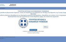 Επίδομα 800 ευρώ: Άνοιξε η πλατφόρμα «ΕΡΓΑΝΗ» για τους εργαζόμενους