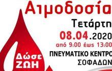 Εθελοντική Αιμοδοσία διοργανώνει ο Δήμος Σοφάδων