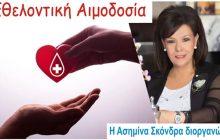 Εθελοντική Αιμοδοσία διοργανώνει η Ασημίνα Σκόνδρα