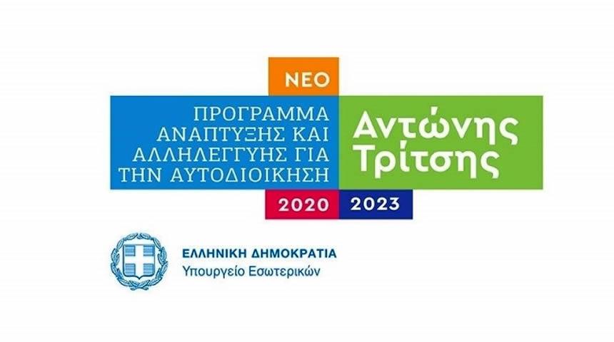 ΟΤΑ Πρόγραμμα Ανάπτυξης και Αλληλεγγύης για την Τοπική Αυτοδιοίκηση «Αντώνης Τρίτσης» – Όλες οι λεπτομέρειες (ΦΕΚ)