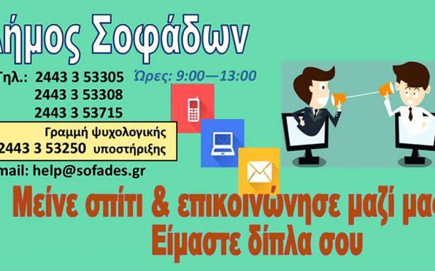 Δήμος Σοφάδων: Μείνε σπίτι & επικοινώνησε μαζί μας