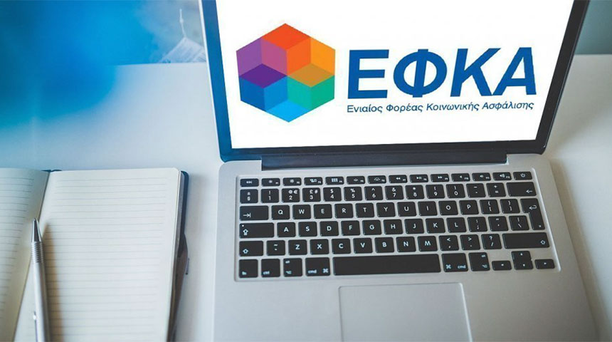 e-ΕΦΚΑ. Εκτύπωση βεβαίωσης συντάξεων για φορολογική χρήση