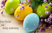 Ευχές για Καλό Πάσχα από τον Πολιτιστικό Σύλλογο Γυναικών Δ. Μουζακίου