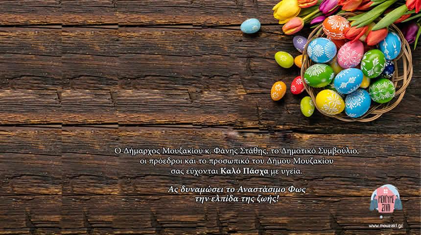 Πασχαλινές ευχές από το Δήμο Μουζακίου