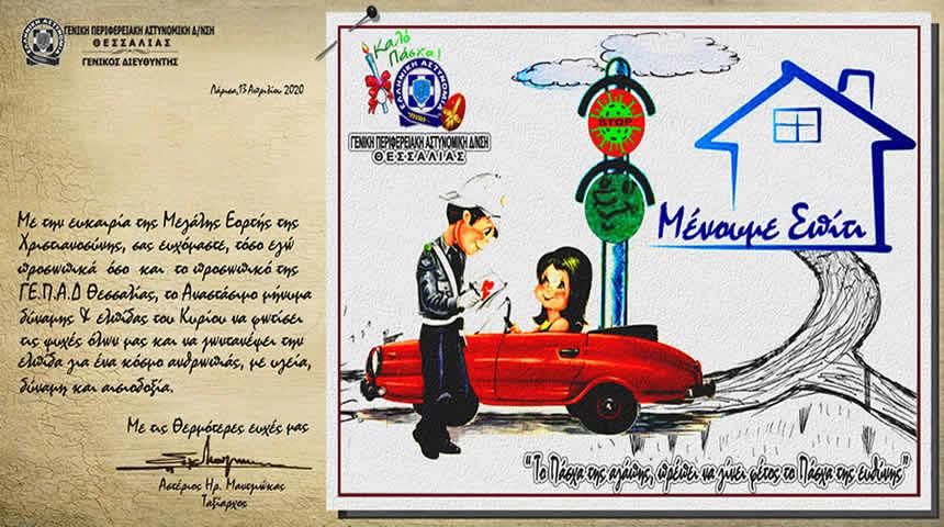 Ευχές Πάσχα από το Γενικό Περιφερειακό Αστυνομικό Διευθυντή Θεσσαλίας Ταξίαρχο Αστέριο Μαντζιώκα