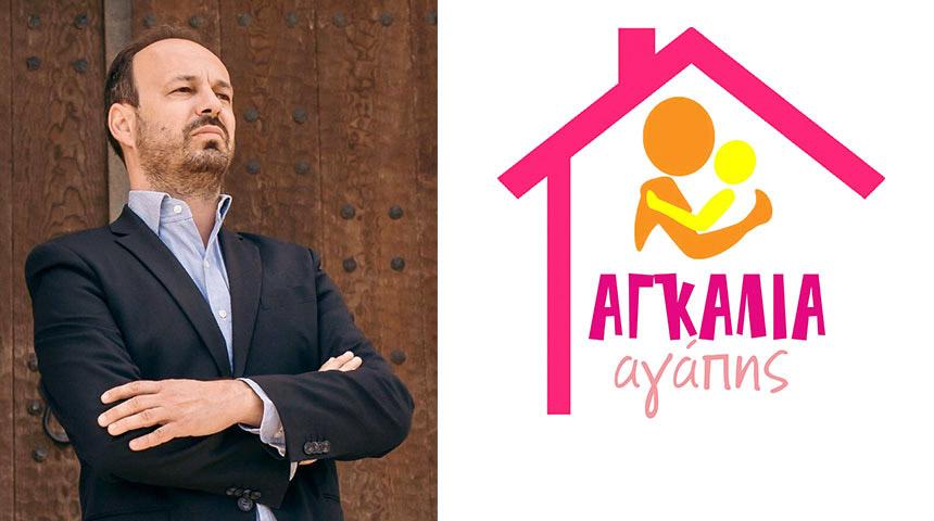 Νέα κοινωνική δομή στο Δήμο Μουζακίου «ΑΓΚΑΛΙΑ ΑΓΑΠΗΣ»