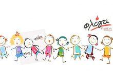 ΦΛΟΓΑ: Σύλλογος Γονέων Παιδιών με νεοπλασματικές ασθένειες