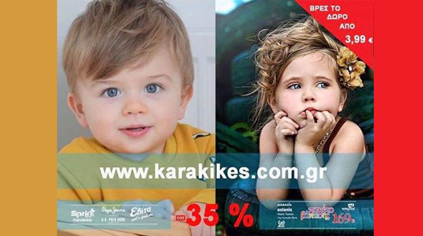 Μην ξεχάσεις το κουμπαρούδι .... Το μήνυμα από το www.karakikes.com.gr !