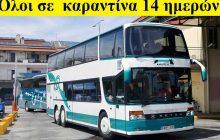 30 άτομα ταξίδεψαν στο ίδιο λεωφορείο με τον Αφρικανό που βρέθηκε θετικός στον Κορονοϊό στην Καρδίτσα