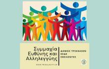 Πρόσθετο δίκτυο εθελοντών για τον κορονοϊό στον Δήμο Τρικκαίων