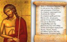 Μεγάλη Δευτέρα Τι συμβολίζει η συγκεκριμένη ημέρα για την Ορθόδοξη εκκλησία