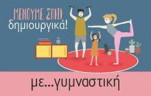 #Μένουμε Σπίτι… Δημιουργικά: Μαθήματα υποκριτικής και πρωτότυπες ασκήσεις από το ΤΕΦΑΑ Τρικάλων