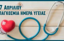 7Απριλίου: Παγκόσμια Ημέρα Υγείας