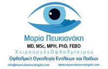 Σε κανονική λειτουργία το ιατρείο της Χειρουργού Οφθαλμιάτρου Μαρίας Πευκιανάκη και στα Τρίκαλα