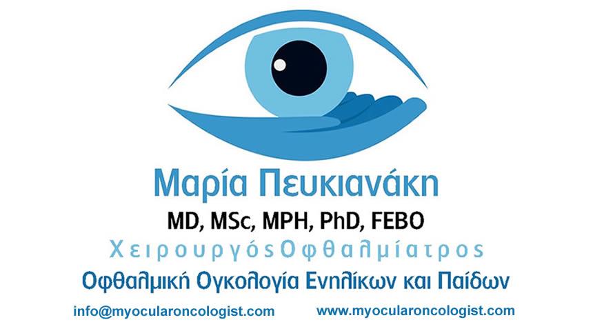 Η γνωστή χειρουργός οφθαλμίατρος Μαρία Πευκιανάκη κάθε 15 ημέρες προσφέρει τις υπηρεσίες της και στην περιοχή μας!