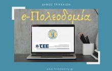 Δ. Τρικκαίων: e-Πολεοδομία για μηχανικούς με αφορμή τον κορονοϊό