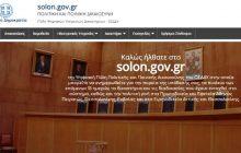 Ψηφιακή έκδοση πιστοποιητικών από τα δικαστήρια μέσω της πύλης solon.gov.gr