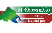 Έκδοση ψηφίσματος για την προστασία της πρώτης κατοικίας από το Περιφερειακό Συμβούλιο Θεσσαλίας
