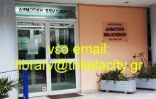 Δημοτική Βιβλιοθήκη Τρικάλων: Νέο email για τον διαγωνισμό ζωγραφικής και το «ΑλλάΖΩ Σελίδα»