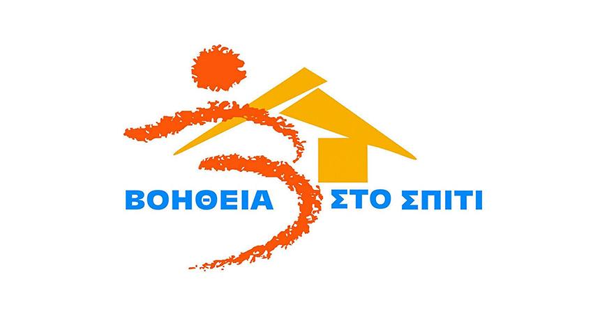 Βοήθεια στο Σπίτι: Ξεκόλλησε η Προκήρυξη! Προθεσμία στους Δήμους (ΕΓΓΡΑΦΟ)