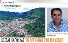 Συνέντευξη του προέδρου του Κ.Σ. Μουζακίου Κων/νου Καπούλα στο περιοδικό ΘΗΡΕΥΤΗΣ