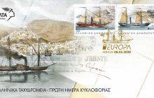 EUROPA 2020: Ιστορικές Ταχυδρομικές Διαδρομές