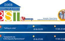 Διαδικτυακά σεμινάρια από τον ΣΘΕΒ για πωλήσεις και ενδυνάμωση προσωπικού